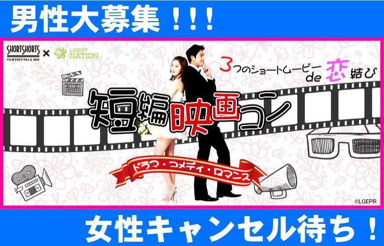 【札幌駅のプチ街コン】株式会社リネスト主催 2016年12月23日