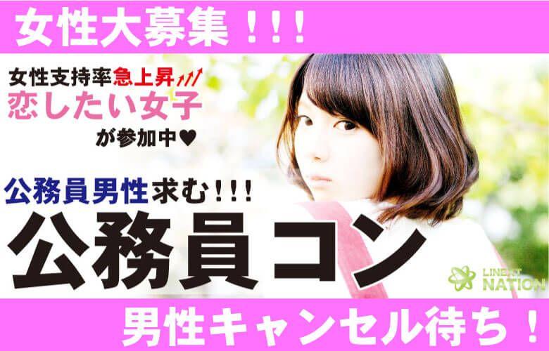 【長野のプチ街コン】株式会社リネスト主催 2016年12月25日
