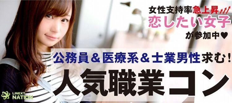 【大宮のプチ街コン】株式会社リネスト主催 2016年12月25日