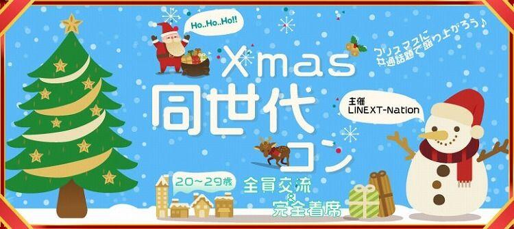 【札幌駅のプチ街コン】株式会社リネスト主催 2016年12月25日