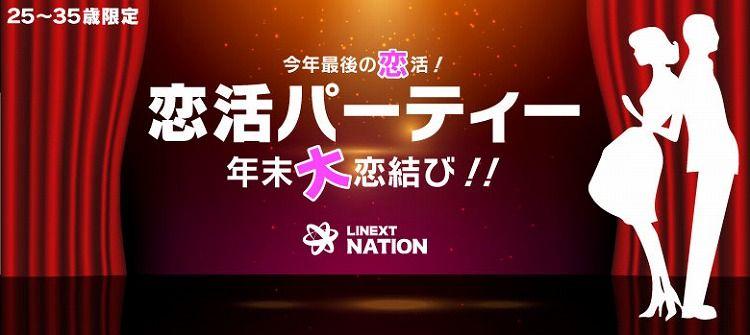 【天神の恋活パーティー】株式会社リネスト主催 2016年12月29日
