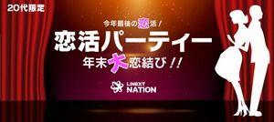 【山口の恋活パーティー】株式会社リネスト主催 2016年12月29日