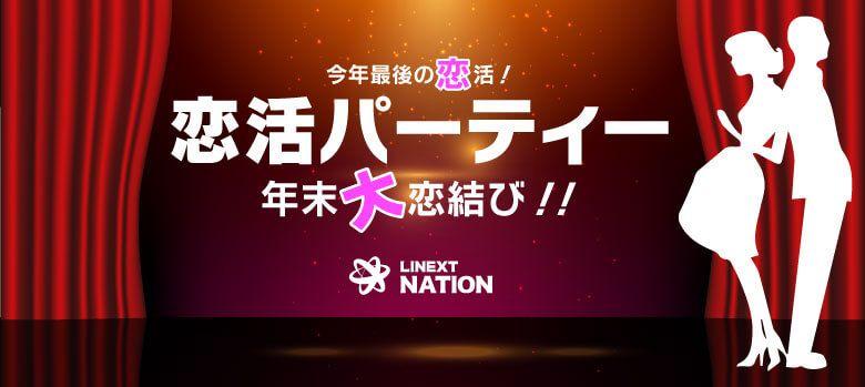 【天王寺の恋活パーティー】株式会社リネスト主催 2016年12月29日