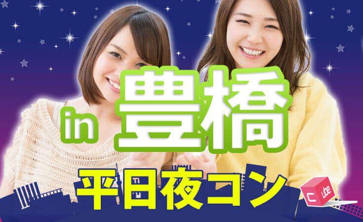 【豊橋のプチ街コン】合同会社DreamNet主催 2016年12月5日