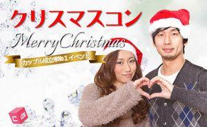 【長野のプチ街コン】合同会社DreamNet主催 2016年12月10日