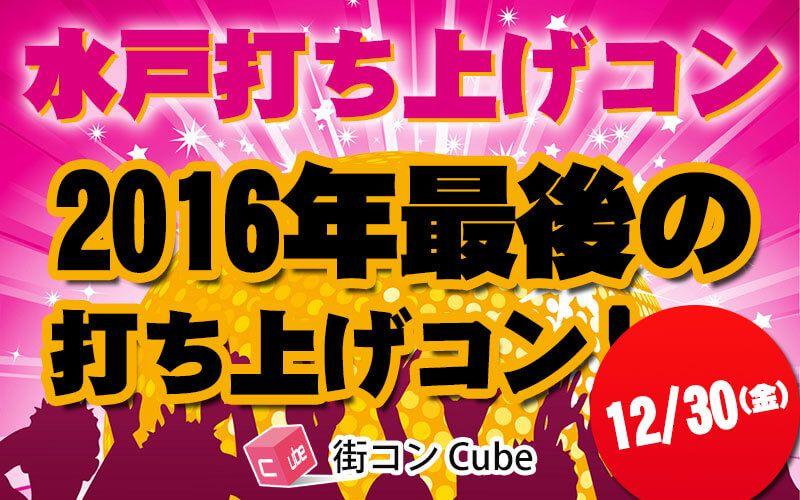 【水戸のプチ街コン】合同会社DreamNet主催 2016年12月30日