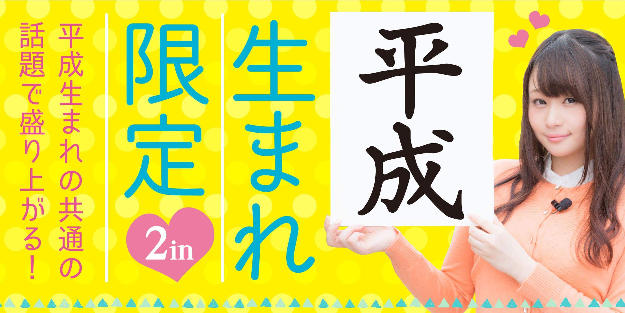 【岡山駅周辺のプチ街コン】合同会社ツイン主催 2016年12月2日