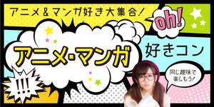 【岡山駅周辺のプチ街コン】合同会社ツイン主催 2016年12月10日