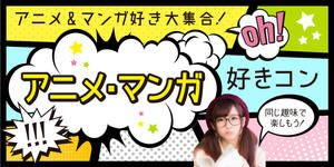 【岡山駅周辺のプチ街コン】合同会社ツイン主催 2016年12月16日