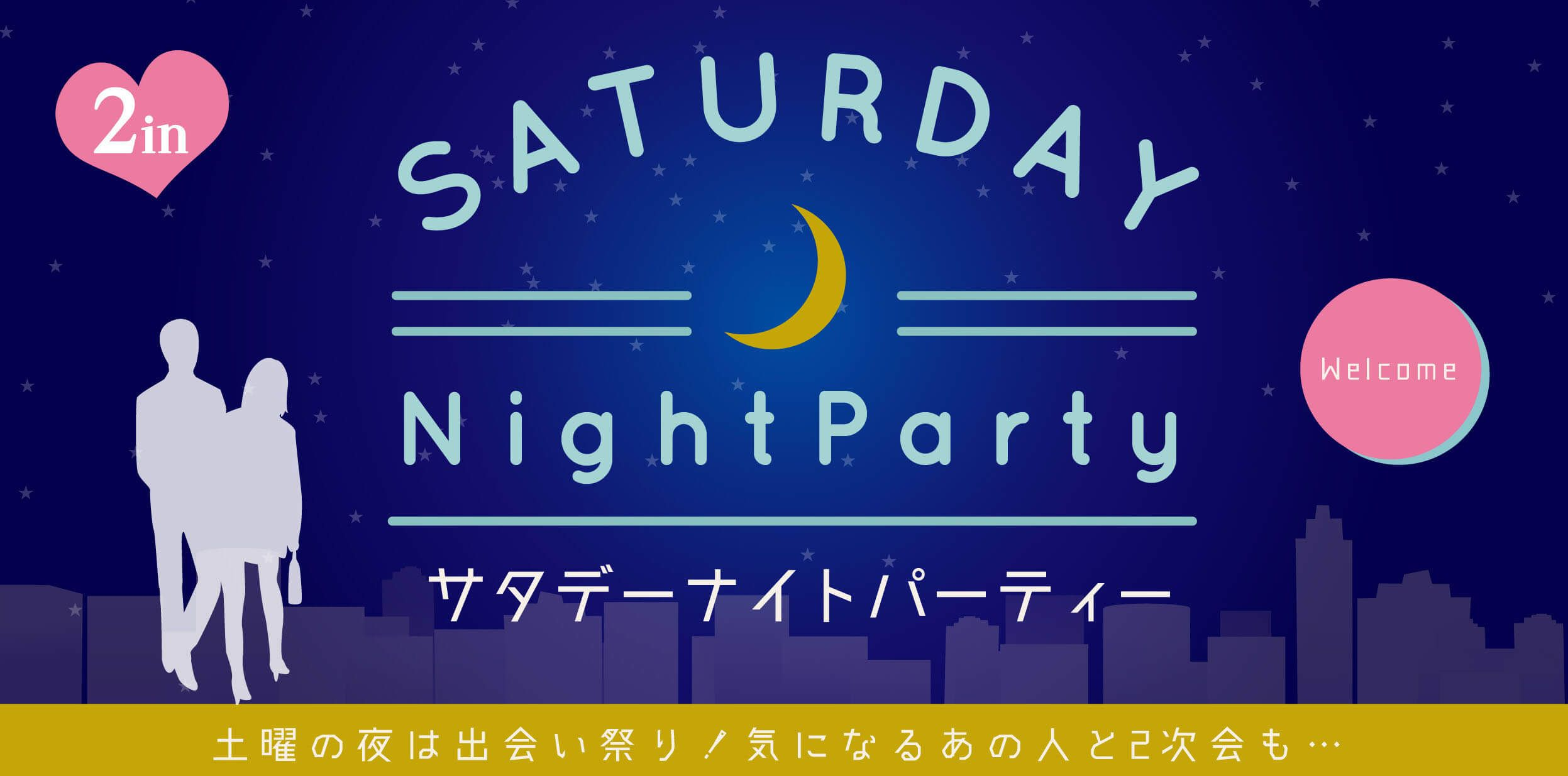 【岡山駅周辺の恋活パーティー】合同会社ツイン主催 2016年12月17日