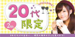 【岡山駅周辺のプチ街コン】合同会社ツイン主催 2016年12月22日