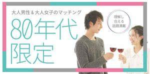 【岡山駅周辺のプチ街コン】合同会社ツイン主催 2016年12月23日