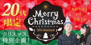 【岡山駅周辺のプチ街コン】合同会社ツイン主催 2016年12月24日