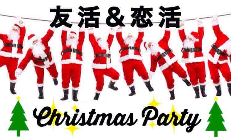 【岡山駅周辺の恋活パーティー】合同会社ツイン主催 2016年12月24日