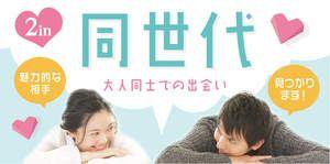 【岡山駅周辺のプチ街コン】合同会社ツイン主催 2016年12月19日
