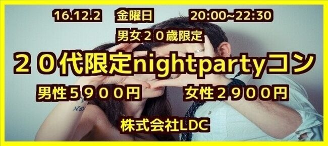 【長崎のプチ街コン】株式会社LDC主催 2016年12月2日