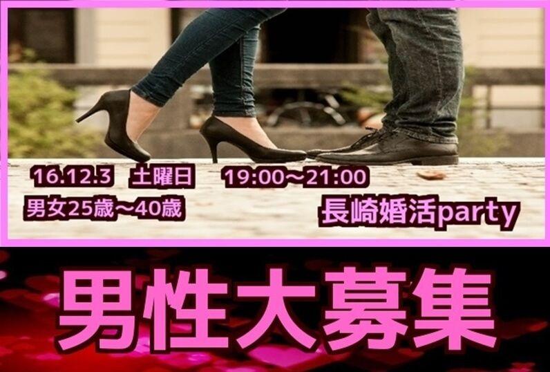 【長崎の婚活パーティー・お見合いパーティー】株式会社LDC主催 2016年12月3日