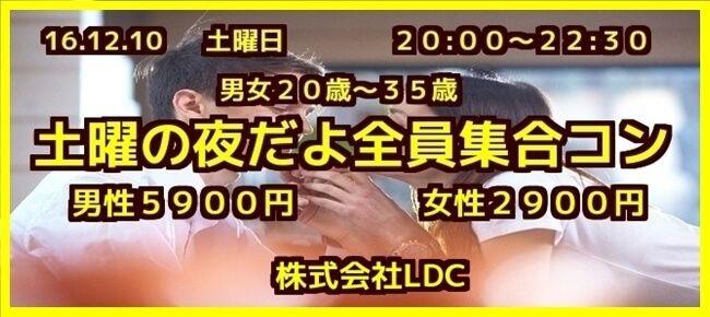 【長崎のプチ街コン】株式会社LDC主催 2016年12月10日