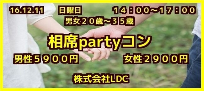 【長崎のプチ街コン】株式会社LDC主催 2016年12月11日