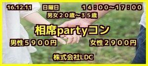 【大分のプチ街コン】株式会社LDC主催 2016年12月11日