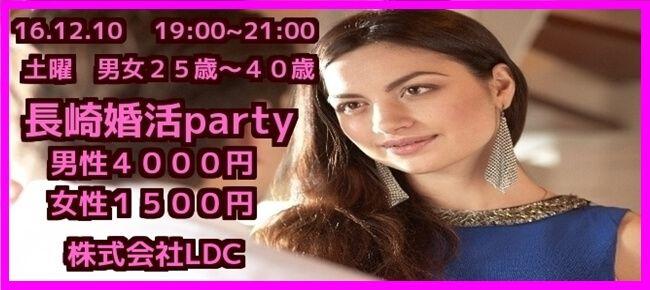 【長崎の婚活パーティー・お見合いパーティー】株式会社LDC主催 2016年12月10日