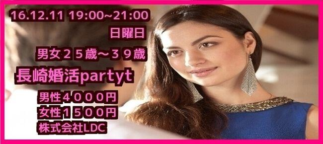 【長崎の婚活パーティー・お見合いパーティー】株式会社LDC主催 2016年12月11日