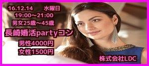 【長崎の婚活パーティー・お見合いパーティー】株式会社LDC主催 2016年12月14日