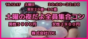 【長崎のプチ街コン】株式会社LDC主催 2016年12月17日