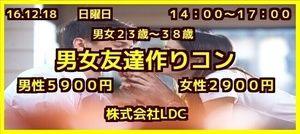 【鹿児島のプチ街コン】株式会社LDC主催 2016年12月18日