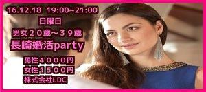 【長崎の婚活パーティー・お見合いパーティー】株式会社LDC主催 2016年12月18日