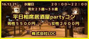【大分のプチ街コン】株式会社LDC主催 2016年12月21日