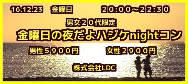 【長崎のプチ街コン】株式会社LDC主催 2016年12月23日
