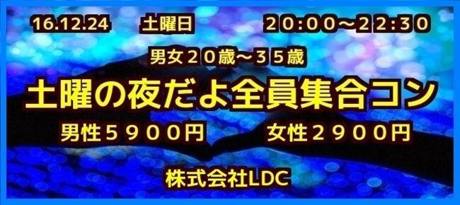 【長崎のプチ街コン】株式会社LDC主催 2016年12月24日