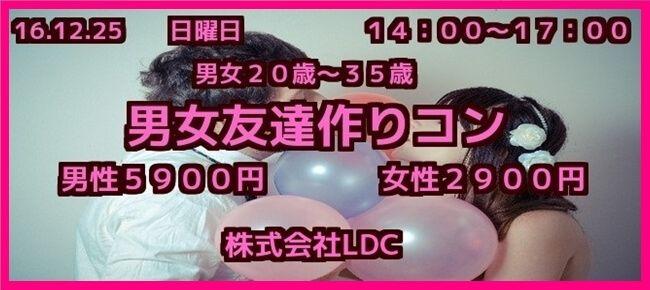 【長崎のプチ街コン】株式会社LDC主催 2016年12月25日