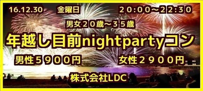 【長崎のプチ街コン】株式会社LDC主催 2016年12月30日