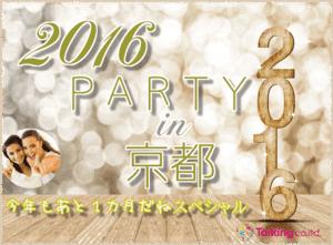 【烏丸のプチ街コン】株式会社トーキング主催 2016年12月9日