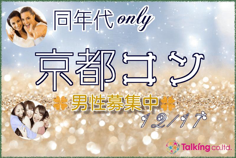 【烏丸のプチ街コン】株式会社トーキング主催 2016年12月17日