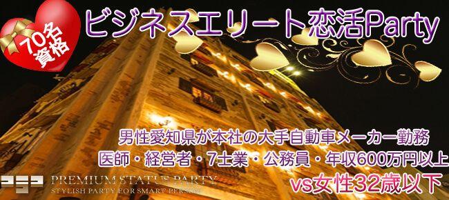 【栄の恋活パーティー】株式会社フュージョンアンドリレーションズ主催 2016年12月3日
