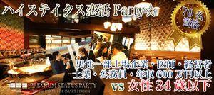 【栄の恋活パーティー】株式会社フュージョンアンドリレーションズ主催 2016年12月9日