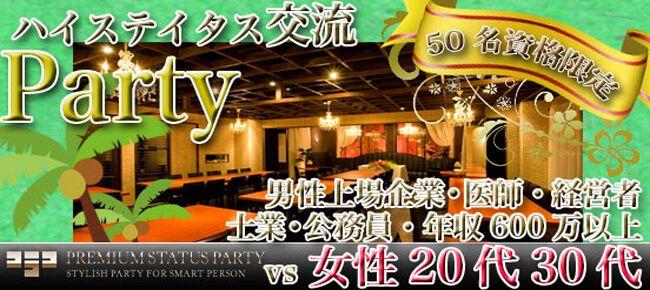 【名駅の恋活パーティー】株式会社フュージョンアンドリレーションズ主催 2016年12月11日
