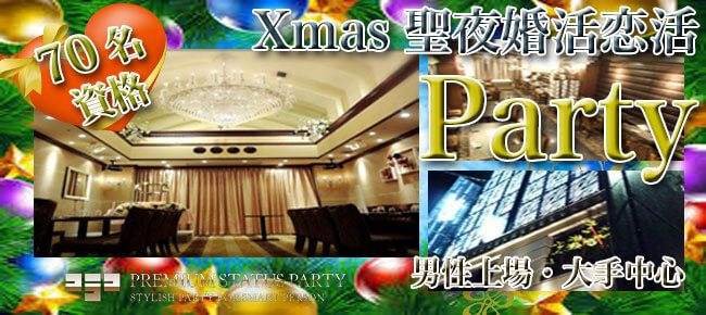 【名駅の恋活パーティー】株式会社フュージョンアンドリレーションズ主催 2016年12月25日