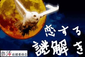 【茨城県その他のプチ街コン】合同会社絆屋主催 2016年12月11日