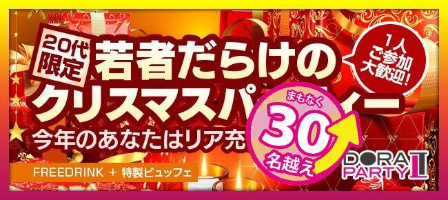 【原宿の恋活パーティー】ドラドラ主催 2016年12月2日