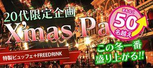 【恵比寿の恋活パーティー】ドラドラ主催 2016年12月6日