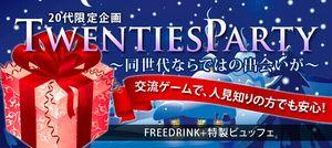 【原宿の恋活パーティー】ドラドラ主催 2016年12月7日