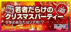 【原宿の恋活パーティー】ドラドラ主催 2016年12月9日