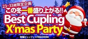 【原宿の恋活パーティー】ドラドラ主催 2016年12月10日