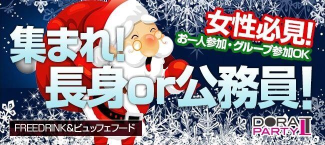 【原宿の恋活パーティー】ドラドラ主催 2016年12月18日