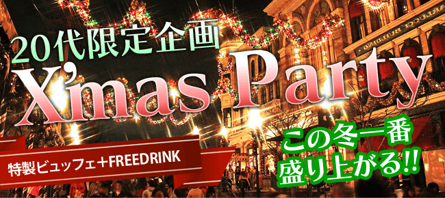 【代官山の恋活パーティー】ドラドラ主催 2016年12月23日