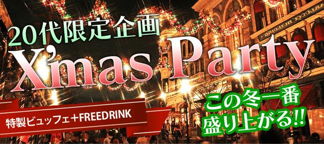【代官山の恋活パーティー】ドラドラ主催 2016年12月24日